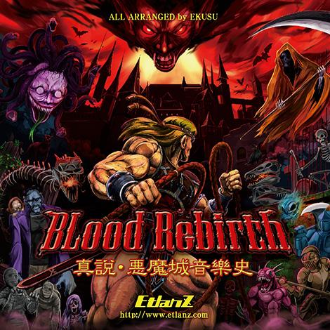 Blood Rebirth 真説・悪魔城音樂史