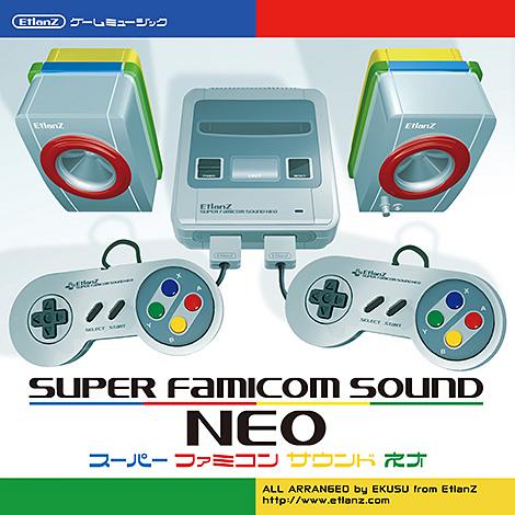 スーパーファミコン サウンド ネオ