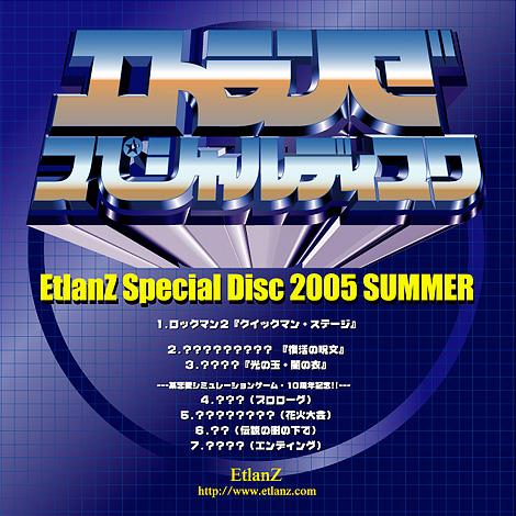 エトランゼ スペシャルディスク2005 Summer