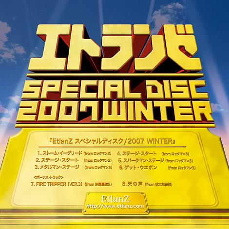 エトランゼ スペシャルディスク2007 Winter