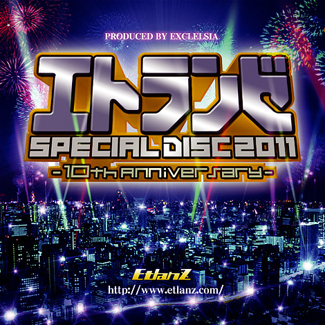 エトランゼ スペシャルディスク2011 10th Anniversary