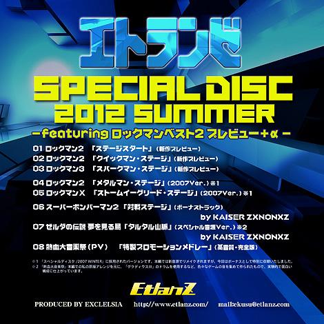 エトランゼ スペシャルディスク 2012 summer