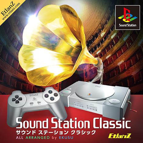 サウンド ステーション Classic